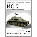 IS-7 (YG 37)
