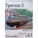 Tryton-2 Projekt 908 (YG 63)