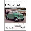 GAZ-3937 Wodnik (YG 48)